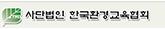 한국환경교육협회