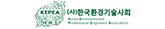 (사)한국환경기술사회